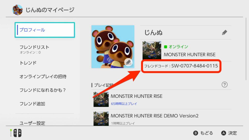 モンスターハンターライズ_Switchのマイページ