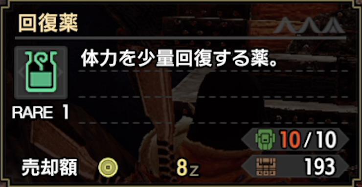 モンスターハンターライズ_回復薬
