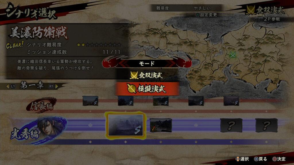 戦国無双5_模擬演武