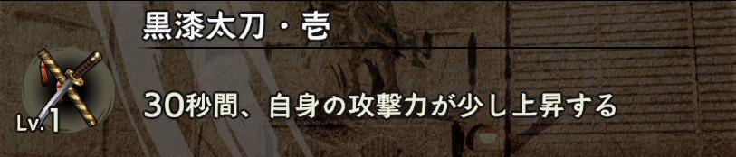 戦国無双5_黒漆太刀