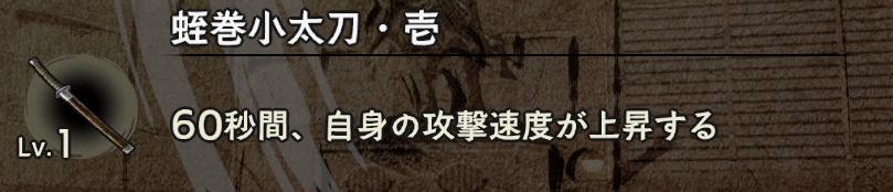 戦国無双5_蛭巻小太刀