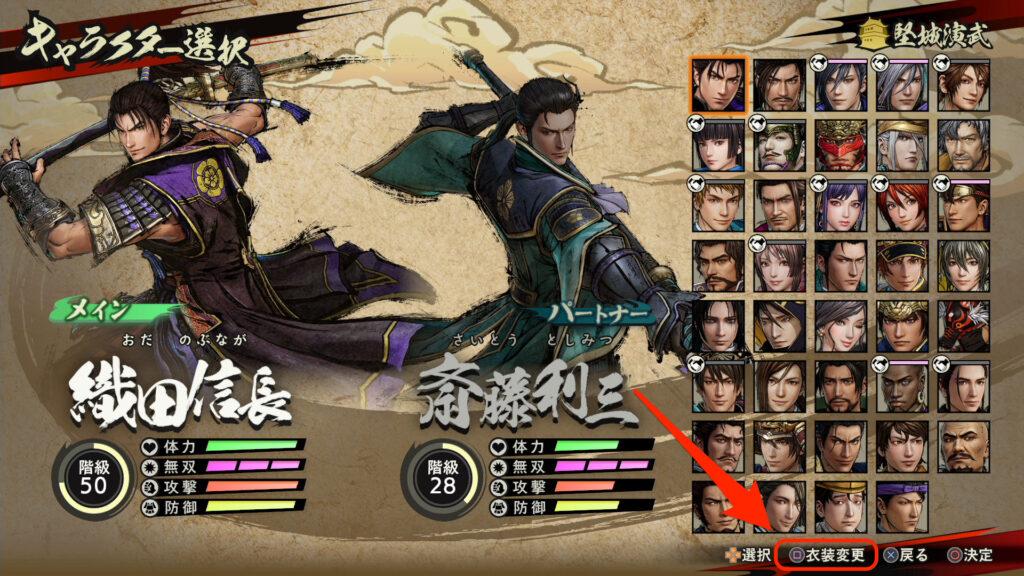 戦国無双5_キャラクター選択画面
