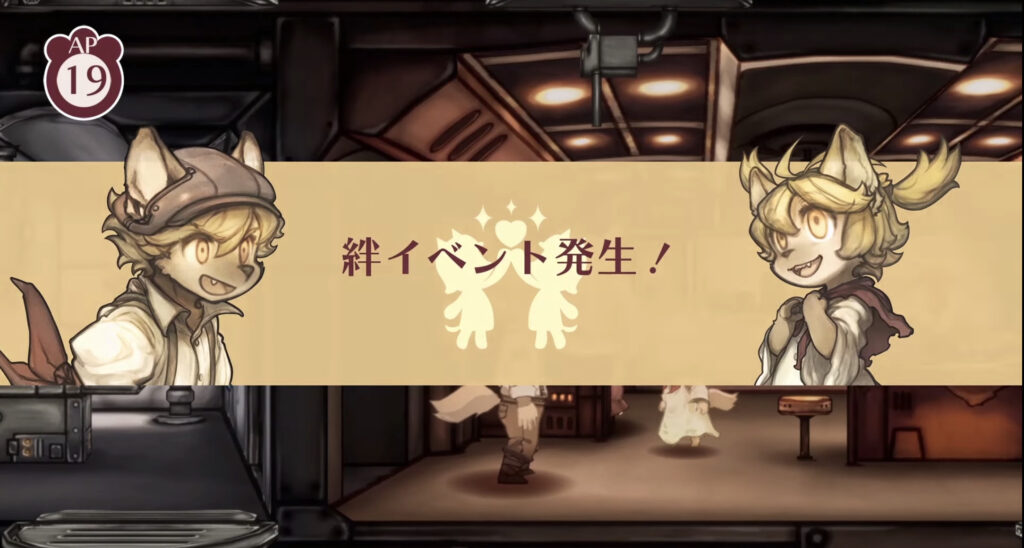 戦場のフーガ_絆イベント