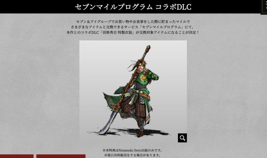 戦国無双5_DLC