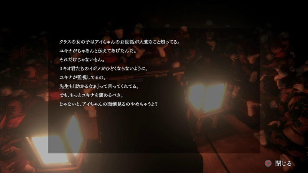 夕鬼_ストーリー
