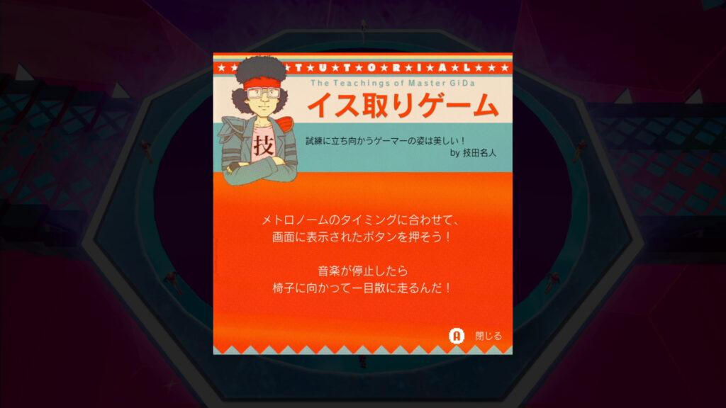 ノーマルアタック3_椅子取りゲーム