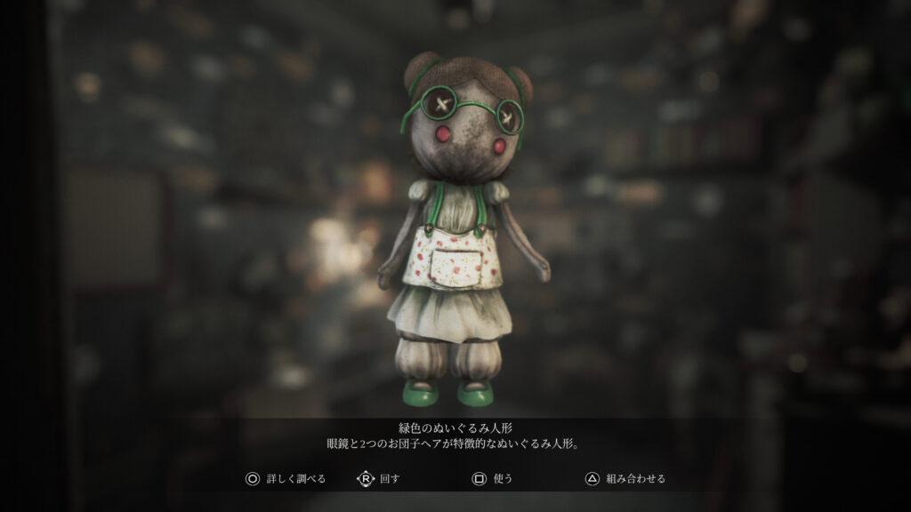 ソングオブホラー_緑色のぬいぐるみ人形