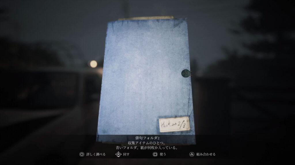 ソングオブホラー_俳句フォルダ