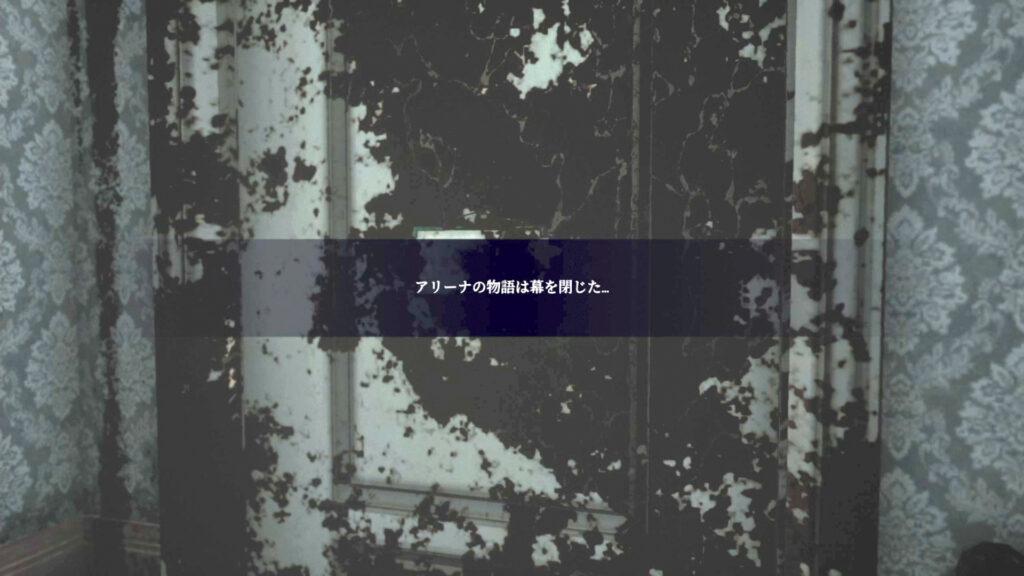 ソングオブホラー_死ぬ