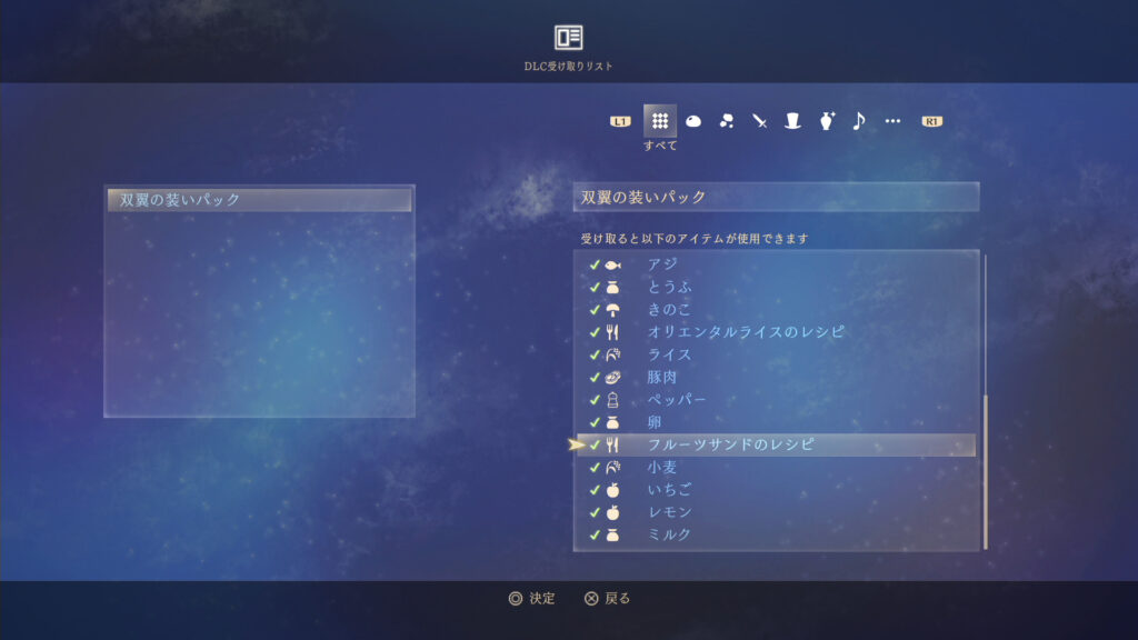 テイルズオブアライズ_DLC