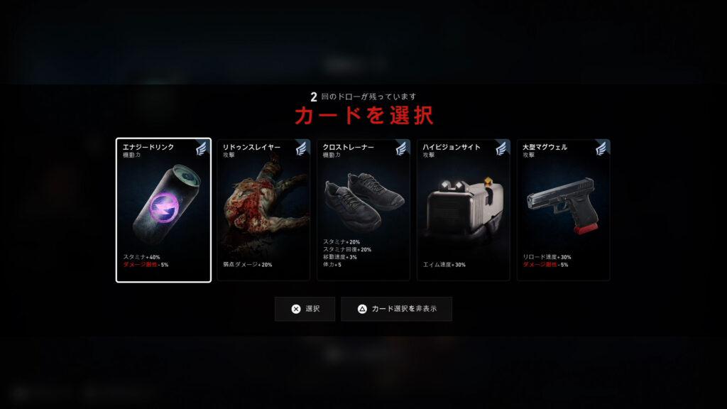 Back 4 Blood_カードドロー
