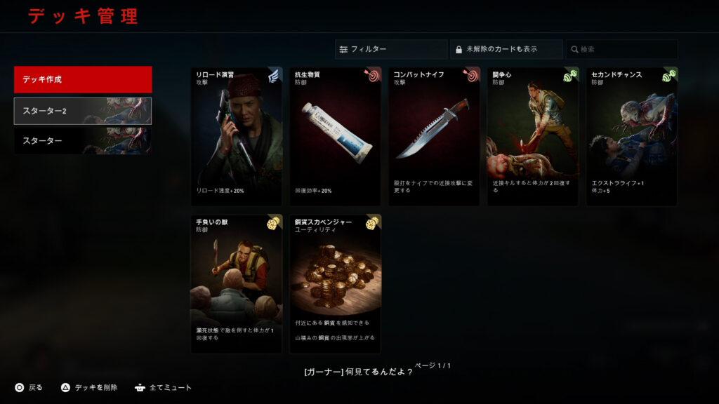 Back 4 Blood_デッキ編成
