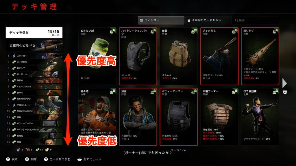 Back 4 Blood_順番
