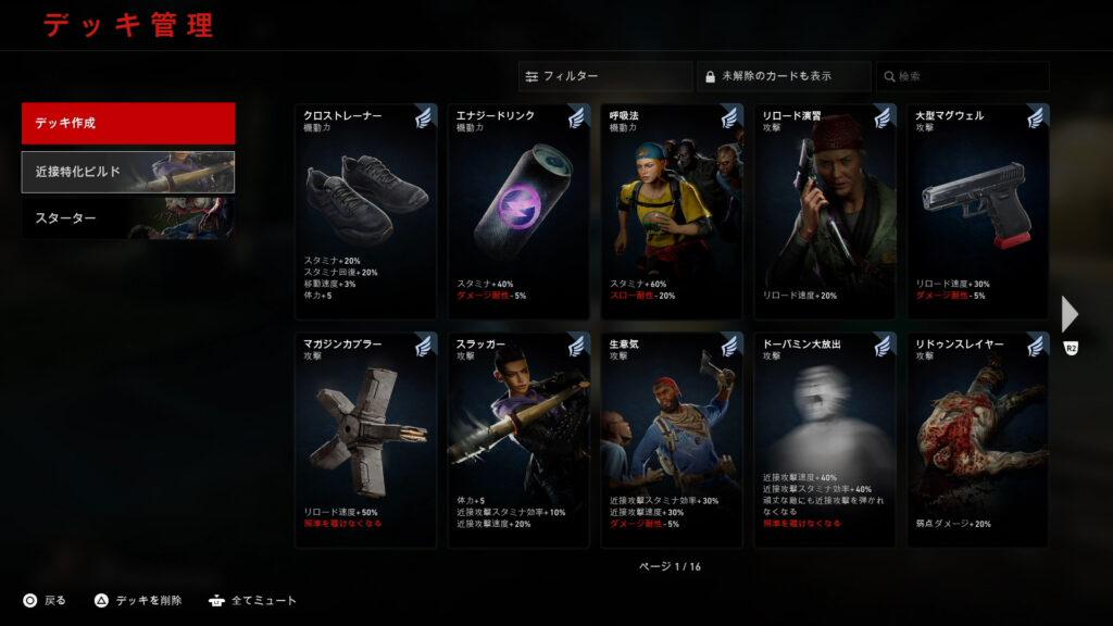 Back 4 Blood_デッキ
