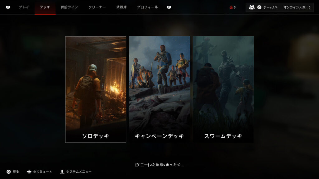Back 4 Blood_デッキ管理