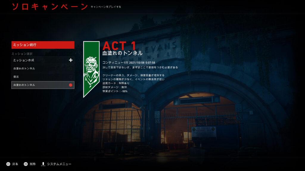 Back 4 Blood_ソロキャンペーン