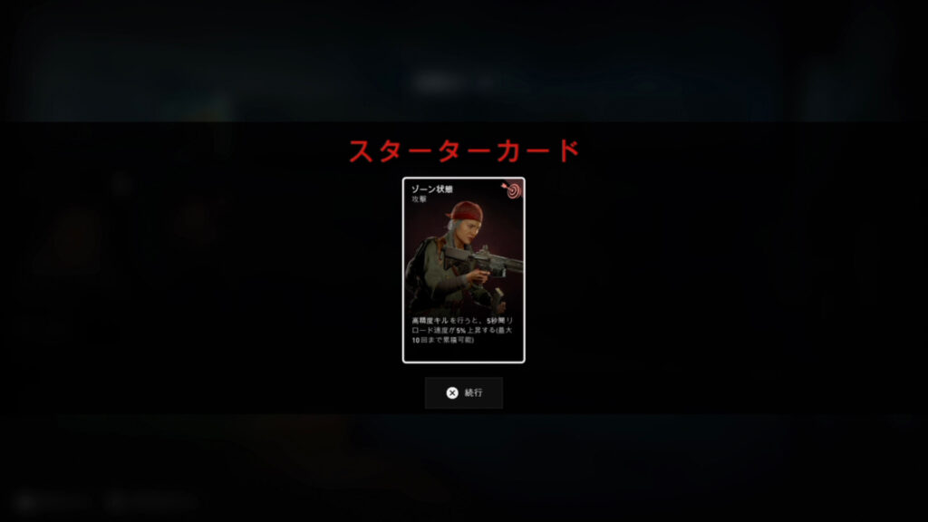 Back 4 Blood_ゾーン状態