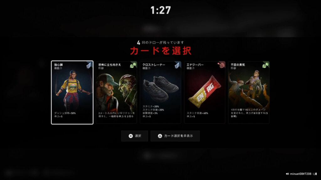 Back 4 Blood_カード