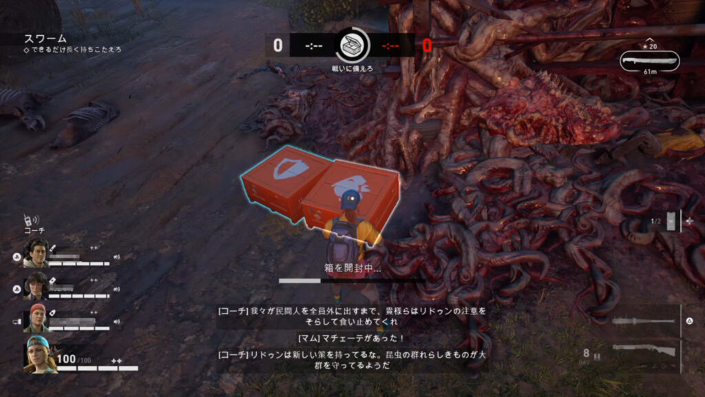 Back 4 Blood_物資