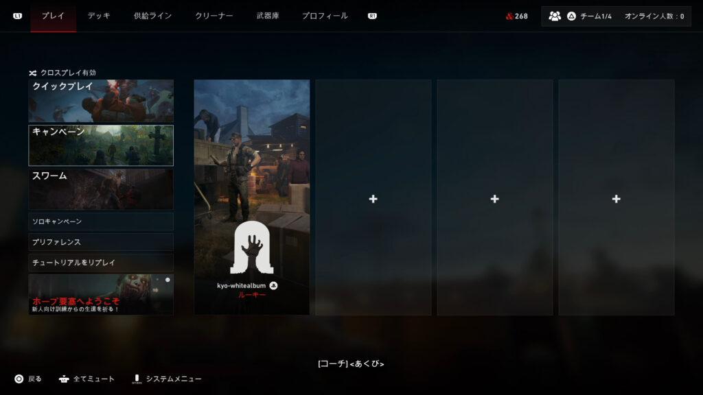 Back 4 Blood_プレイ