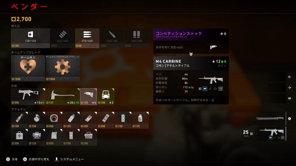 Back 4 Blood_ベンダー
