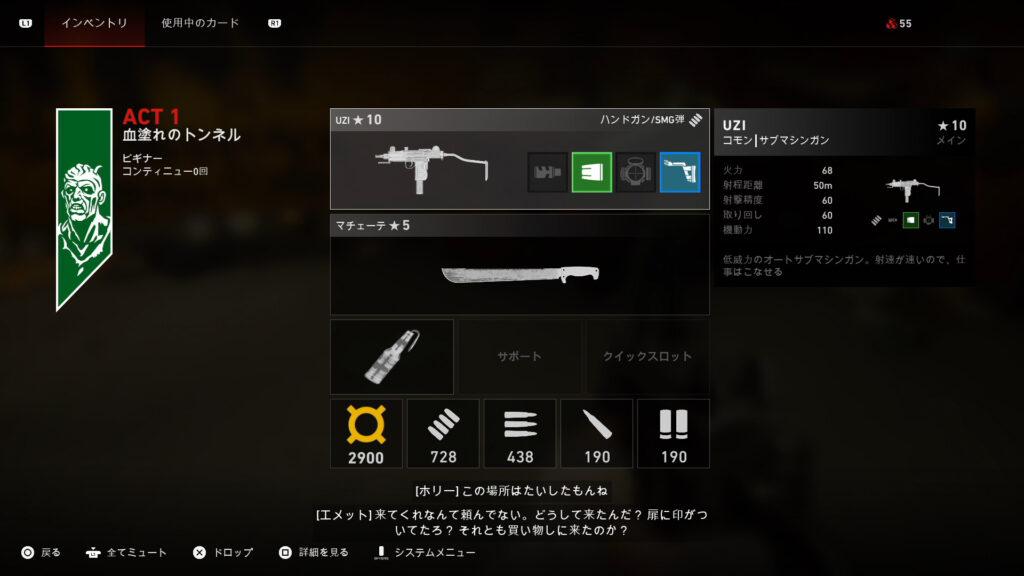 Back 4 Blood_装備
