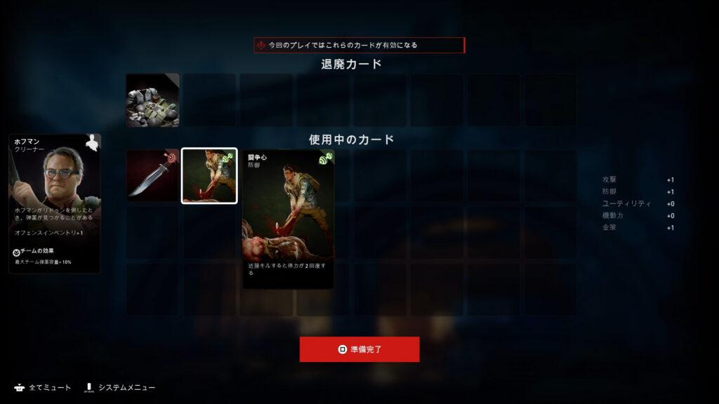 Back 4 Blood_シナジー