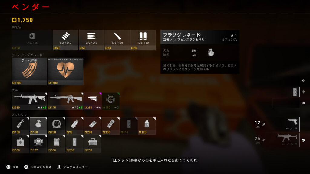 Back 4 Blood_グレネード