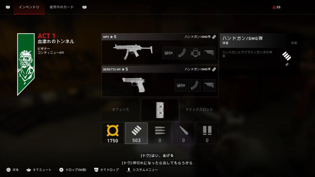 Back 4 Blood_弾薬