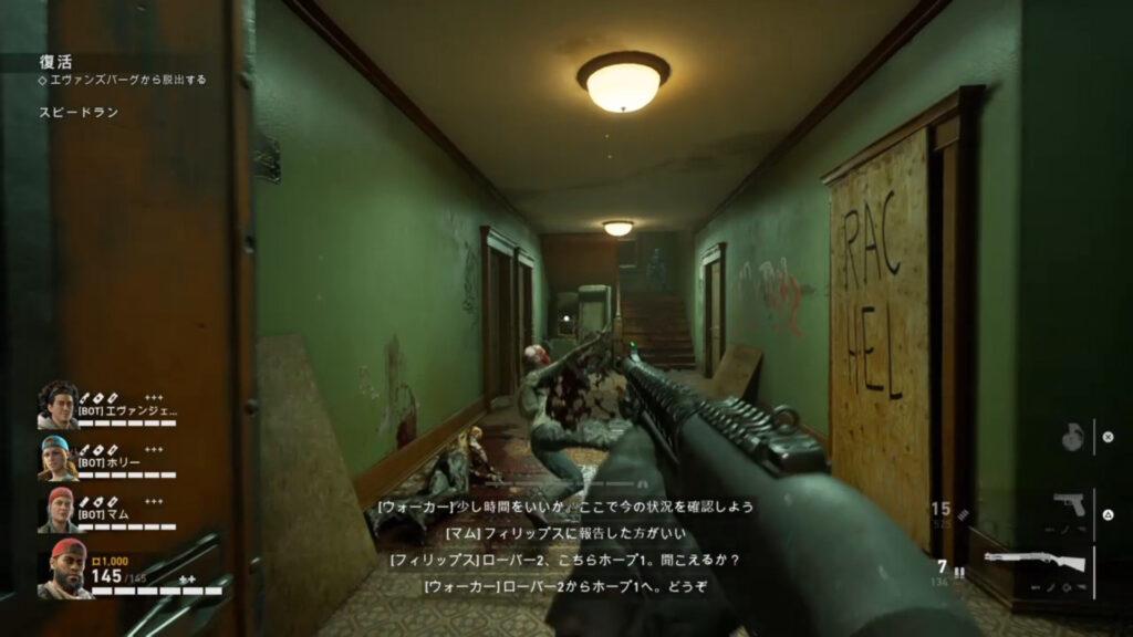 Back 4 Blood_ショットガン