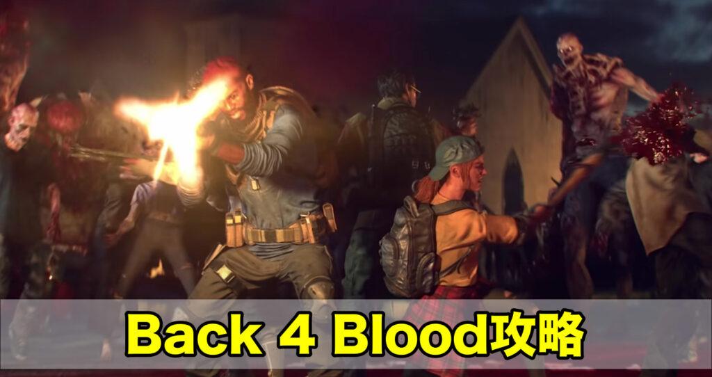 Back 4 Blood攻略まとめ|B4B